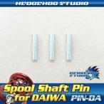 【ダイワ・シマノ用】 スプールシャフトピン 3本セット 【PIN-DA】 *