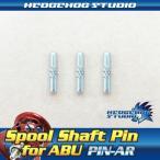 【アブ・フルーガー用】 スプールシャフトピン 3本セット 【PIN-AR】 *