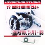 12レアニウムCI4+ 1000S-C3000HG用 スプールシャフト1BB仕様チューニングキット Mサイズ【SHGプレミアムベアリング】