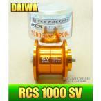 【ダイワ純正】 RCS 1000 SV スプール オレンジ (浅溝スプール) *