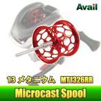 13メタニウム用 軽量浅溝ハニカムブランキングスプール Avail Microcast Spool MT1326RR(溝深さ2.6mm) レッド *