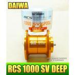 【ダイワ純正】 RCS 1000 SV DEEP スプール オレンジ (深溝スプール) *