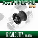 12カルカッタ100用 軽量浅溝スプール Avail Microcast Spool CC1238R (溝深さ3.8mm) ブラック *