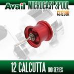 12カルカッタ100用 軽量浅溝スプール Avail Microcast Spool CC1238R (溝深さ3.8mm) レッド *