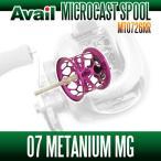 07メタニウムMg用 NEW軽量浅溝ハニカムスプール Avail Microcast Spool MT0726RR (溝深さ2.6mm) パープル *