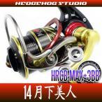 14月下美人用 2004,2004H,2504H用 MAX11BB フルベアリングチューニングキット 【HRCB防錆ベアリング】