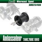 ABU Ambassadeur 2500C 用 浅溝軽量スプール Microcast Spool AMB2540R ブラック *