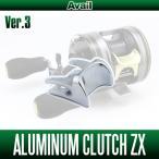 アブ モラムSX・モラムZXシリーズ用 Avail オフセットアルミクラッチZX Ver.3 クロム