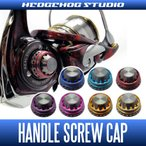 HEDGEHOG STUDIO(ヘッジホッグスタジオ)【新製品】 12ルビアス・07ルビアス対応 ハンドルスクリューキャップ HSC-DA-EX