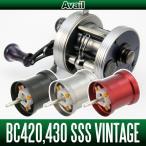 五十鈴(イスズ) BC420,430 SSSシリーズ用 Avail マイクロキャストスプール BC4215TR レッド