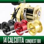 Avail(アベイル) シマノ 14カルカッタコンクエスト100用 NEWマイクロキャストスプール 14CNQ1068R シャンパンゴールド