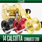 Avail(アベイル) シマノ 14カルカッタコンクエスト200用 NEWマイクロキャストスプール 14CNQ2060R