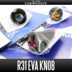 【スタジオコンポジット】 R31 EVA ハンドルノブ HKEVA ※送料無料※