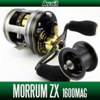 Avail(アベイル) Abu モラムZX 1600MAG用 NEWマイクロキャストスプール ZXMG1648R ブラック