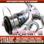 HEDGEHOG STUDIO シマノ 15ストラディック 1000S-3000XGM スプールシャフト1BB仕様チューニングキット Mサイズ【SHGプレミアムベアリング】