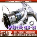 HEDGEHOG STUDIO シマノ 15ストラディック 1000S-3000XGM用 ハンドルノブベアリング(+1BB)【HRCB】