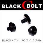 スタジオコンポジット ハンドルロックボルト Cタイプ ブラック (STEEZ・ジリオン・モアザン・リョウガ・ダイワZ用)