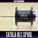【ダイワ/SLP WORKS】 TATULA/タトゥーラ HLCスプール (タトゥーラ100専用遠投仕様スプール)