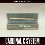 【IOSファクトリー】 カーディナル Cシステム for ABU cardinal 3/33 ※送料無料※
