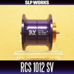 【ダイワ純正】 RCS 1012 SV スプール パープル (浅溝スプール) ※リョウガ、T3、T3 MX対応