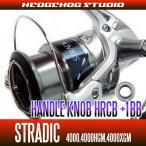 HEDGEHOG STUDIO シマノ 15ストラディック 4000,4000HGM,4000XGM用 ハンドルノブベアリング(+1BB)【HRCB】