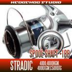 HEDGEHOG STUDIO シマノ 15ストラディック 4000-C5000XG用 スプールシャフト1BB仕様チューニングキット Lサイズ