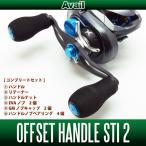 ★コンプリートセット★ 【Avail/アベイル】 シマノ用 オフセットハンドル STi 2