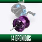 Avail(アベイル) 14ブレニアス用 軽量浅溝スプール Avail Microcast Spool BRN1448R (溝深さ4.8mm)パープル