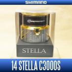 【シマノ純正】 14ステラ C3000S番クラス スペアスプール