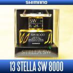 【シマノ純正】 13ステラSW 8000番クラス スペアスプール