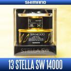 【シマノ純正】 13ステラSW 14000番�
