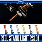 【ZPI】 リールスタンド ライト RSL01 (シマノ 1000-4000番、ダイワ 1000-3000番用) *SPDACAP *SPSHCAP