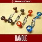 【ハネダクラフト/Haneda Craft】ミラーフィニッシュハンドル S字 ウッドノブタイプ 右巻き用