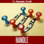【ハネダクラフト/Haneda Craft】ジュラルミン黒ハンドル S字 アクリルノブタイプ 右巻き用
