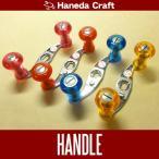 【ハネダクラフト/Haneda Craft】ショートミラーフィニッシュハンドル S字 アクリルノブタイプ 右巻き用
