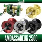 【Avail/アベイル】ABU Ambassadeur 2500C用 浅溝軽量スプール Microcast Spool 【AMB2560R:溝深さ6.0mm】