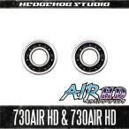 【シマノ】かっ飛びチューニングキットAIR HD【730AIR HD&730AIR HD】【AIR HDセラミックベアリング】