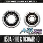 【シマノ系】かっ飛びチューニングキットAIR HD【1150AIR HD&1030AIR HD】【AIR HDセラミックベアリング】