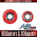 【ダイワ系】かっ飛びチューニングキットAIR BFS【1030AIR BFS&830AIR BFS】【AIR BFSベアリング】