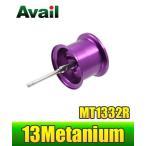 13メタニウム用 軽量浅溝スプール Avail Microcast Spool MT1332R(溝深さ3.2mm) パープル *