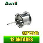 12アンタレス用 軽量浅溝スプール Avail Microcast Spool ANT1234R(溝深さ3.4mm) ガンメタ *