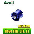 【Abu/アブ】 Revo・レボ LTX・LTZ・LT用 軽量浅溝スプール Avail Microcast Spool RVLTX21R(溝深さ2.1