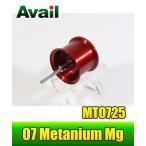 07メタニウムMg用 軽量浅溝スプール Avail Microcast Spool MT0725 (溝深さ2.5mm) レッド *