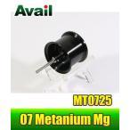 07メタニウムMg用 軽量浅溝スプール Avail Microcast Spool MT0725 (溝深さ2.5mm) ブラック *