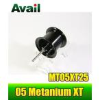 05メタニウムXT用 軽量浅溝スプール Avail Microcast Spool MT05XT25 (溝深さ2.5mm) ブラック *