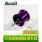 12アルデバランBFS XG用 軽量浅溝スプール Avail Microcast Spool ALD1224R (溝深さ2.4mm) パープル *