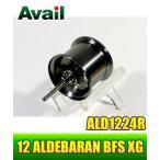 12アルデバランBFS XG用 軽量浅溝スプール Avail Microcast Spool ALD1224R (溝深さ2.4mm) ガンメタ *
