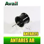 アンタレスAR用 軽量浅溝スプール Avail Microcast Spool ANTAR25 (溝深さ2.5mm) ブラック *