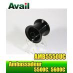 ABU Ambassadeur 5500Cシリーズ用 浅溝軽量スプール AMB5550UC ブラック *