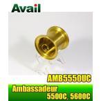ABU Ambassadeur 5500Cシリーズ用 浅溝軽量スプール AMB5550UC ゴールド *